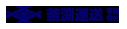 釜渕運送有限会社 ロゴ