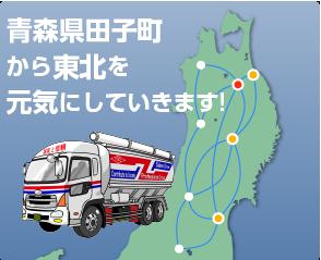釜渕運送有限会社が青森県田子町から東北を元気にしていきます!